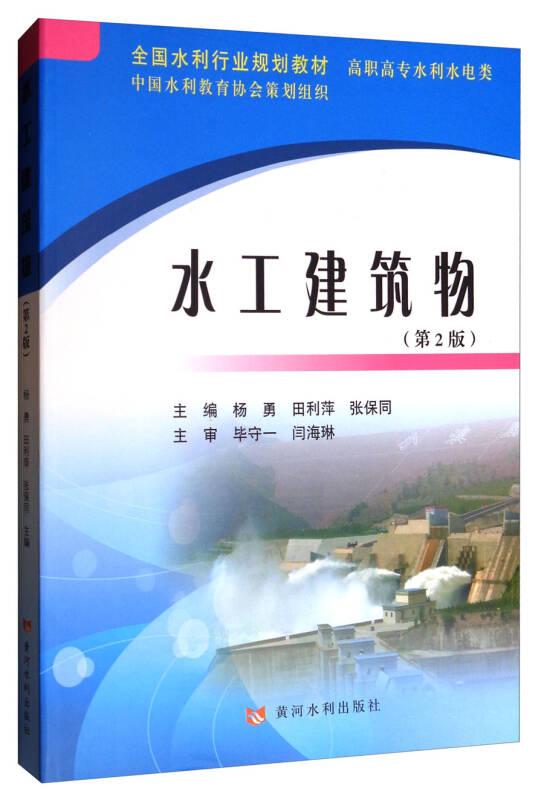 水工建筑物(第2版)/高职高专水利水电类全国水利行业规划教材