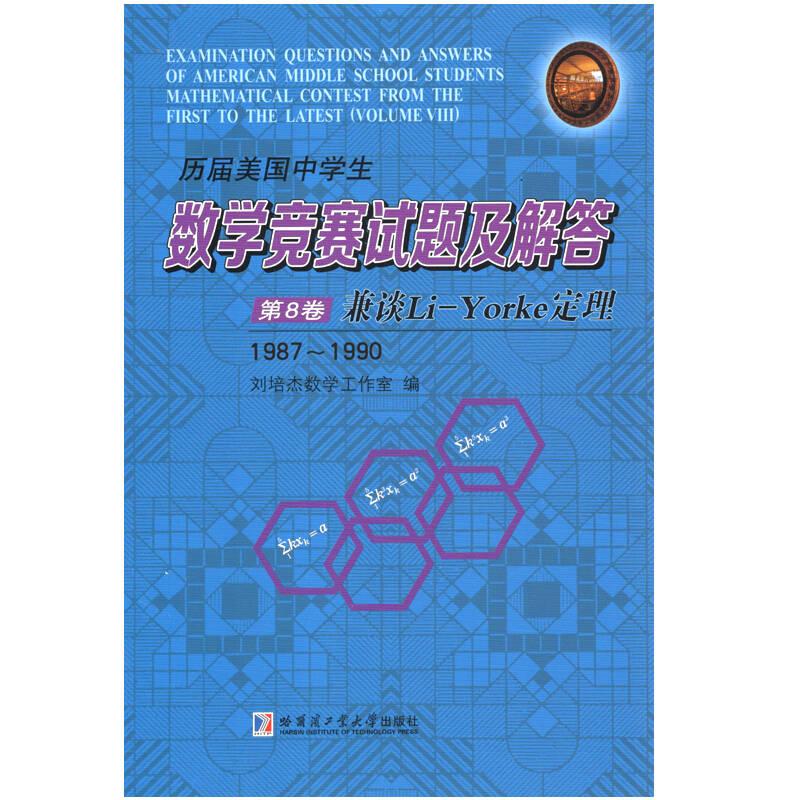 历届美国中学生数学竞赛试题及解答·第8卷:兼谈Li-Yorke定理(1987-1900)