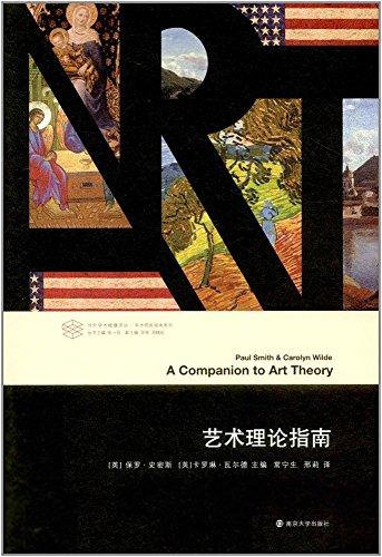 艺术理论指南