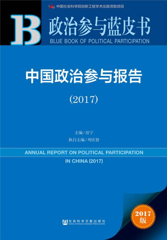 皮书系列·政治参与蓝皮书:中国政治参与报告(2017)