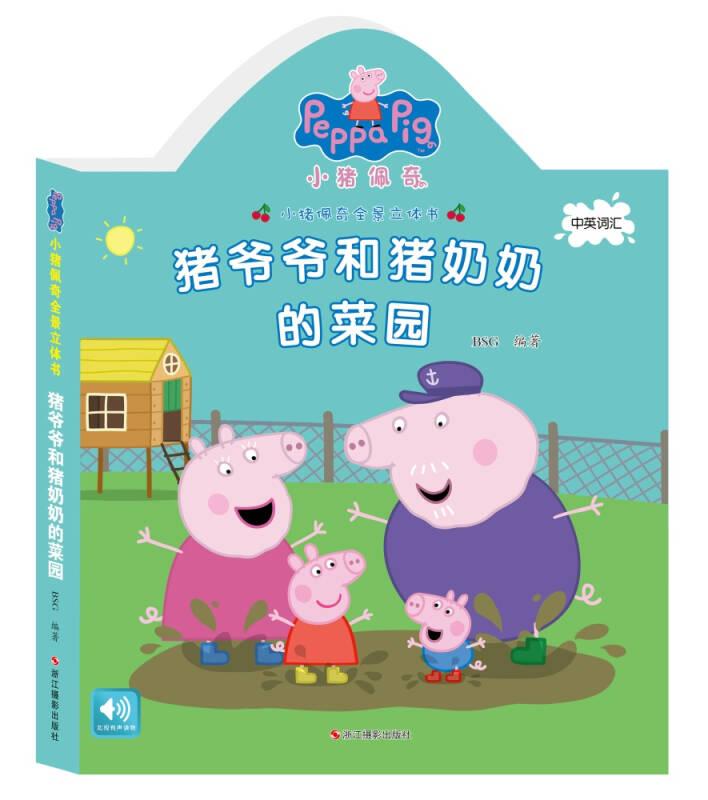 小猪佩奇全景立体书:猪爷爷和猪奶奶的菜园