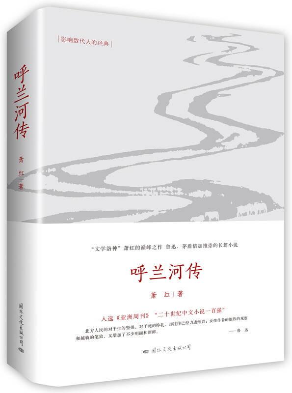 呼兰河传:民国四大才女之一的传世之作