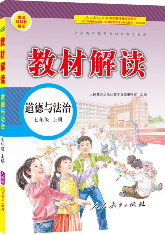 18秋教材解读初中道德与法治七年级上册(人教)