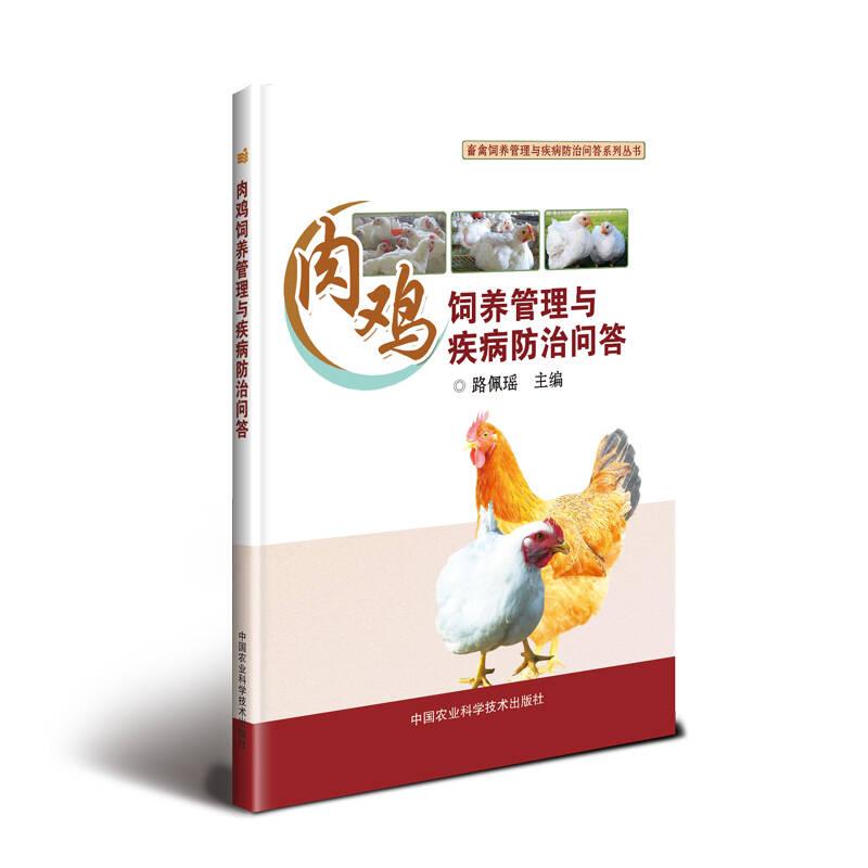 肉鸡饲养管理与疾病防治问答