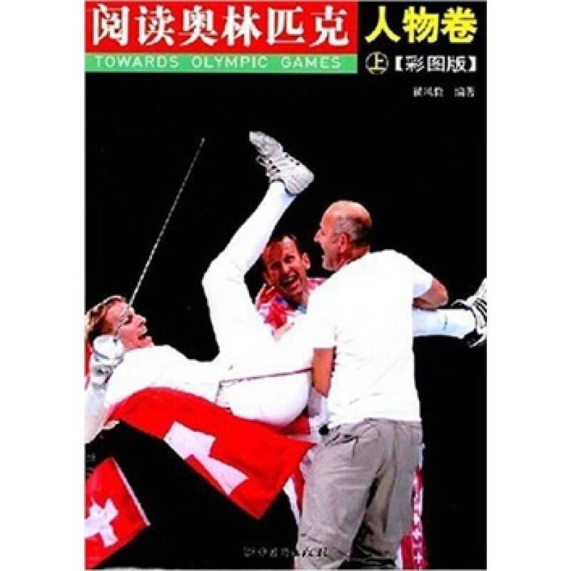 阅读奥林匹克:人物卷(上)