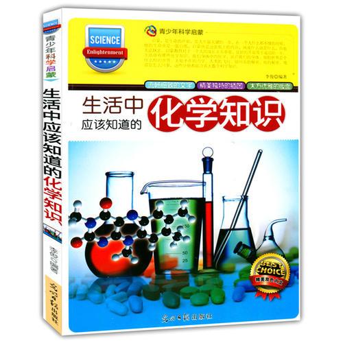 生活中应该知道的化学知识(青少年科学启蒙)