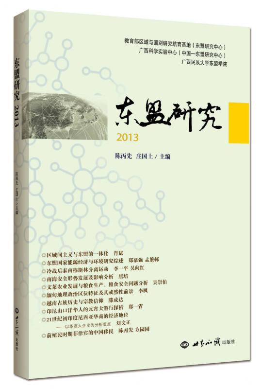 东盟研究2013
