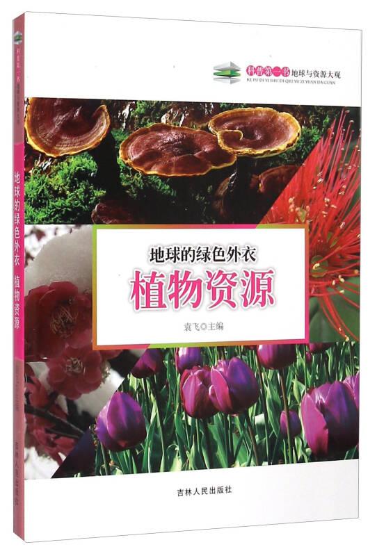 科普第一书·地球和资源大观:地球的绿色外衣(植物资源)