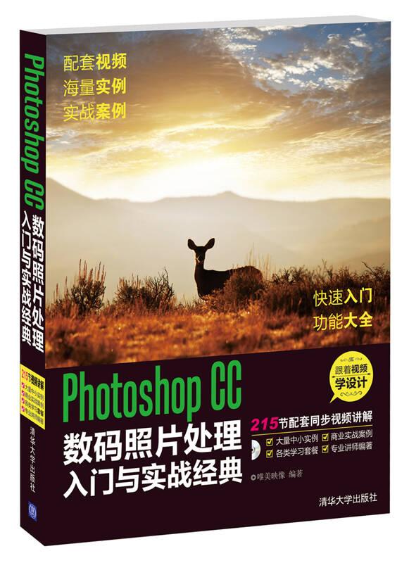 Photoshop CC数码照片处理入门与实战经典