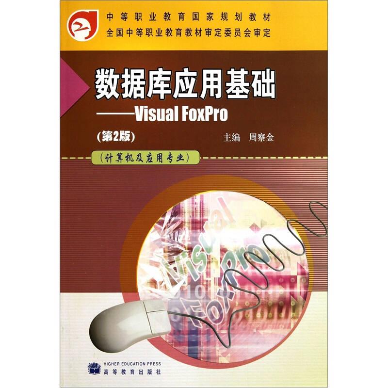 计算机及应用专业中等职业教育国家规划教材·数据库应用基础:Visual FoxPro(第2版)