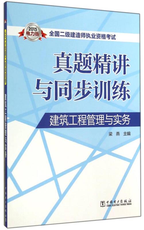 全国二级建造师执业资格考试·真题精讲与同步训练:建筑工程管理与实务(2015电力版)
