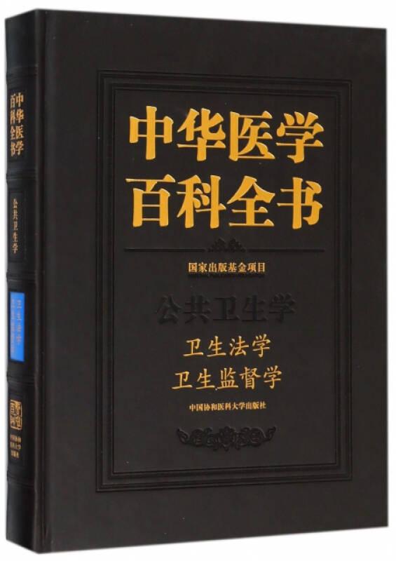 中华医学百科全书 卫生法学、卫生监督学