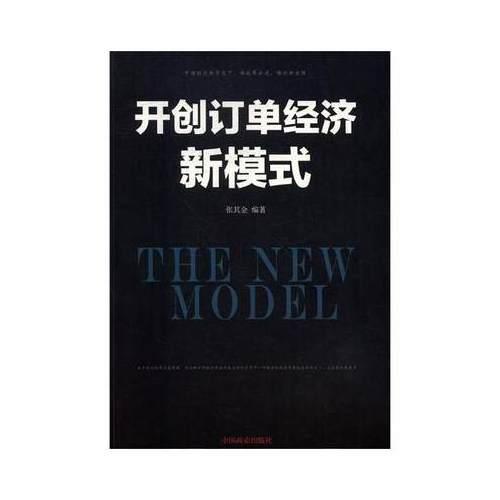 开创订单经济新模式