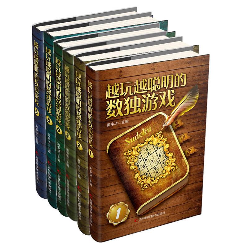 越玩越聪明的数独游戏(套装共6册)