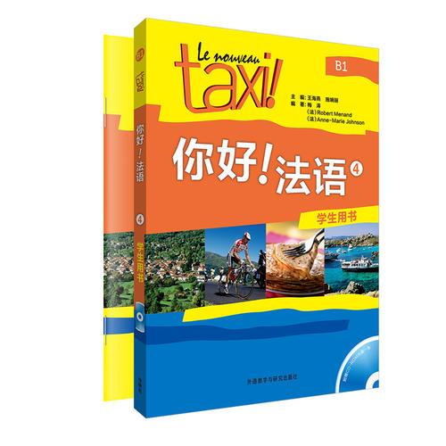 你好!法语4套装(学生用书4练习册4共2册)(专供网店)