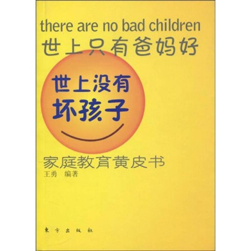 世上没有坏孩子