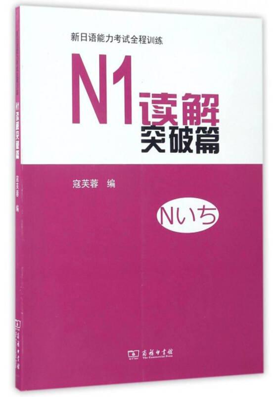 新日语能力考试全程训练:N1读解突破篇