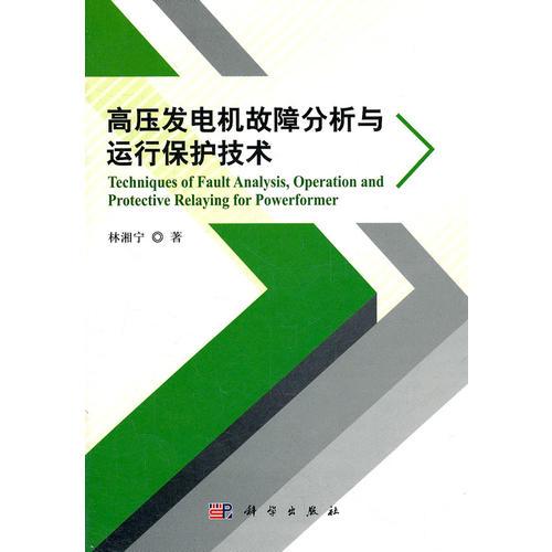 高压发电机故障分析与运行保护技术