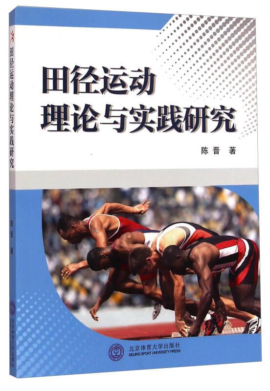 田径运动理论与实践研究