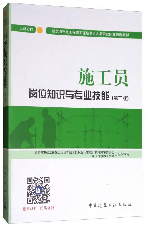 施工员岗位知识与专业技能(第二版)