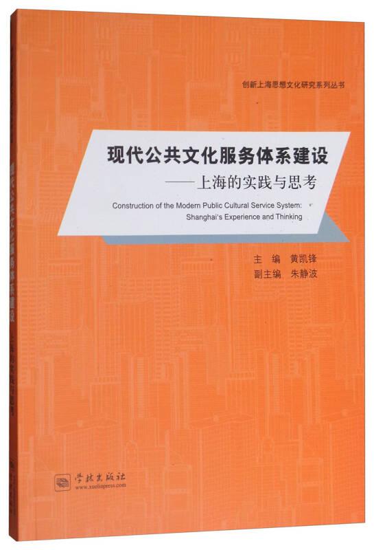 现代公共文化服务体系建设:上海的实践与思考