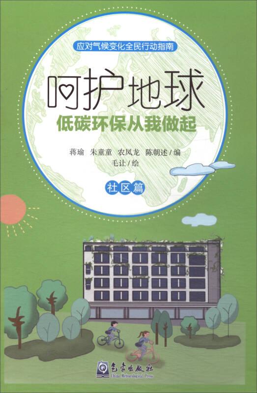 呵护地球:低碳环保从我做起(社区篇)/应对气候变化全民行动指南