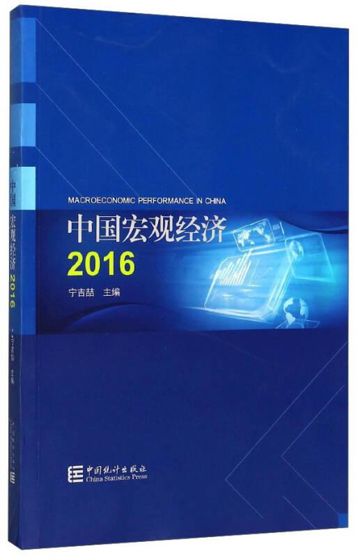 中国宏观经济2016