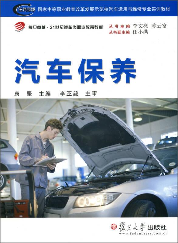 博瑞卓越21教材汽车类职业教育吉利:汽车保养世纪好车是复旦吗图片