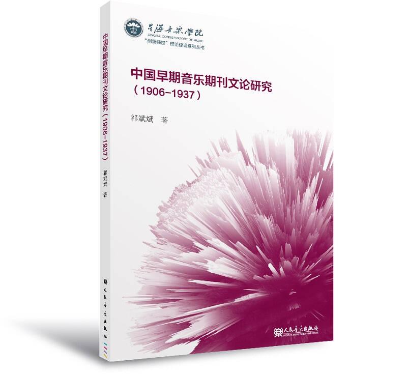 中国早期音乐期刊文论研究(1906-1937)