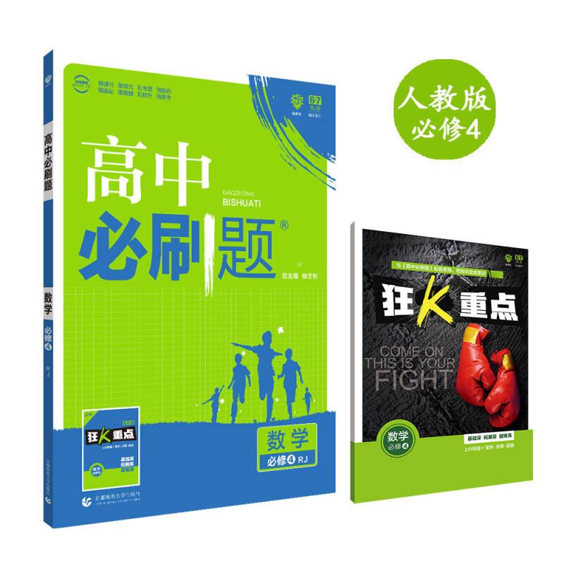 理想树 2018新版 高中必刷题 数学必修4 人教A版 适用于人教版教材体系 配狂K重点