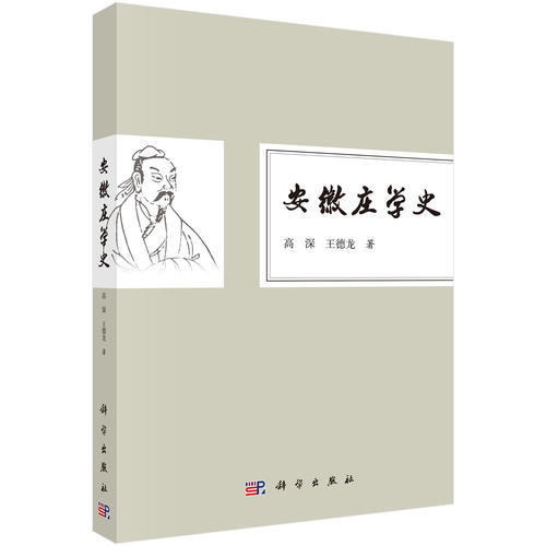 安徽庄学史