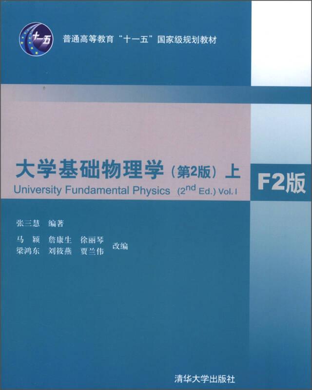 """大学基础物理学(第2版)(上)(F2版)/普通高等教育""""十一五""""国家级规划教材"""