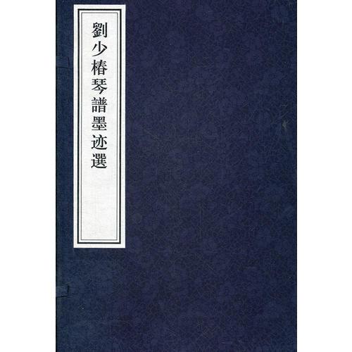 刘少椿琴谱墨迹选