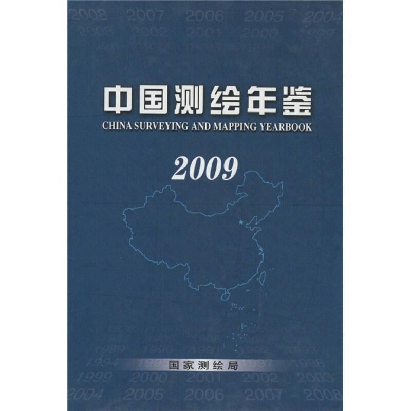 中国测绘年鉴2009