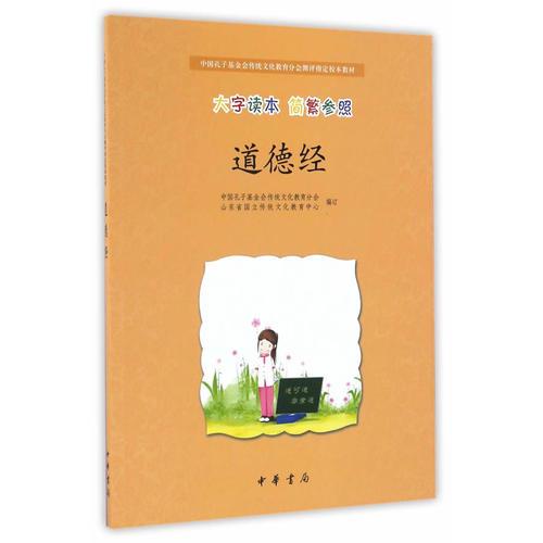 道德经·中国孔子基金会传统文化教育分会测评指定校本教材