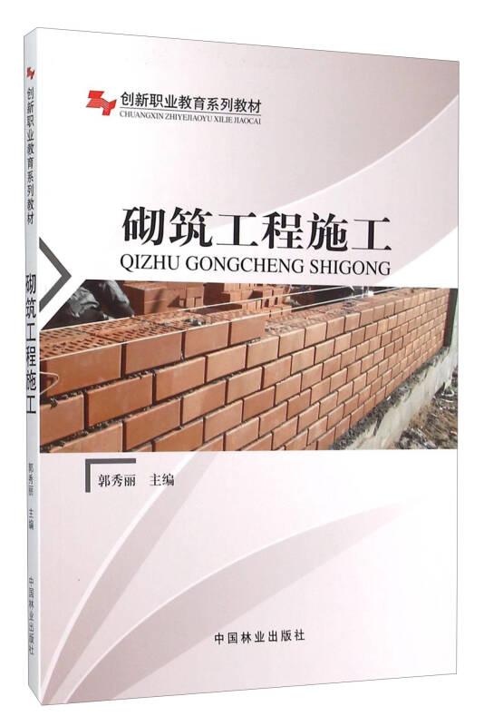 砌筑工程施工
