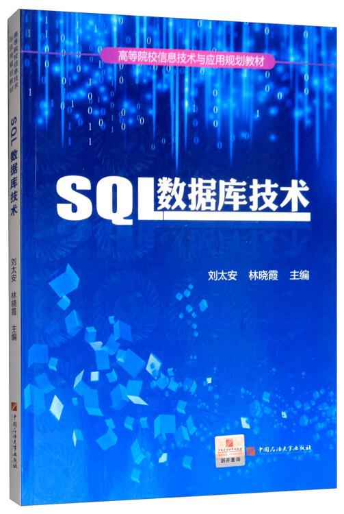 SQL数据库技术/高等院校信息技术与应用规划教材