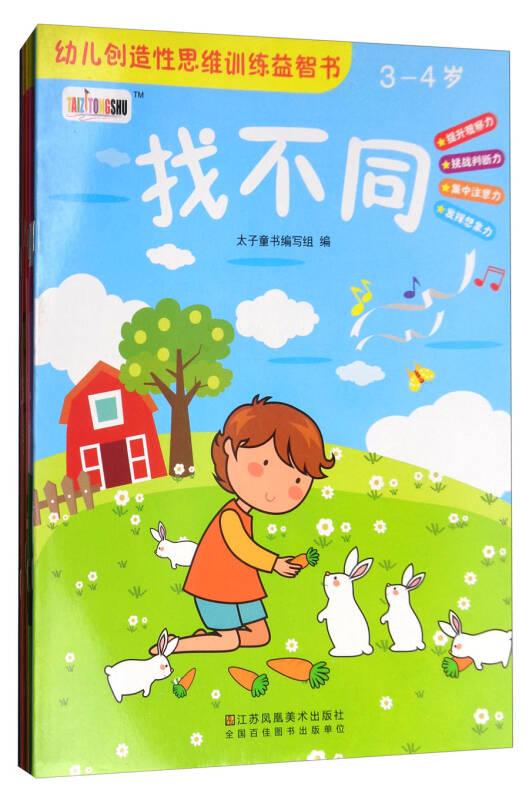 太子童书·幼儿创造性思维训练益智书:迷宫、涂色、连线、捉迷藏、找不同(3-4岁 套装共5册)