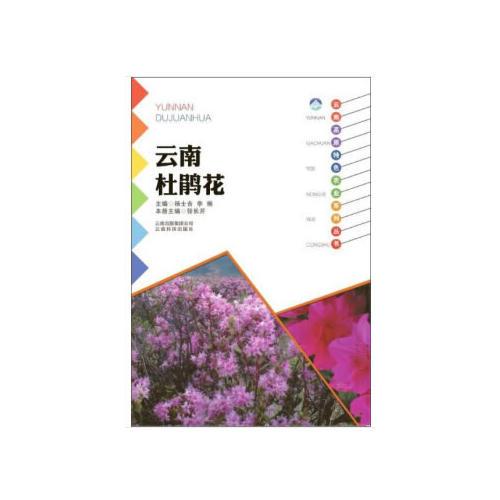 云南高原特色农业系列丛书:云南杜鹃花