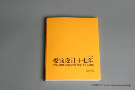 晏钧设计17年