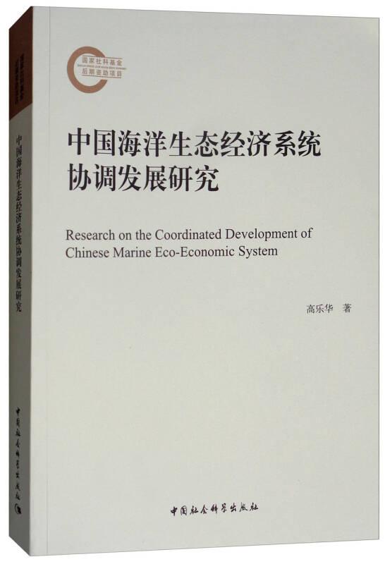 中国海洋生态经济系统协调发展研究