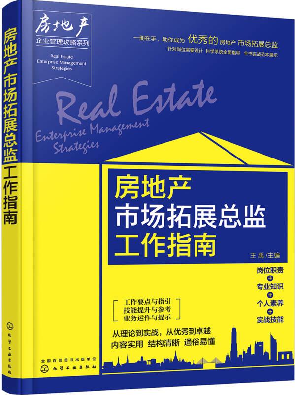 房地产企业管理攻略系列--房地产市场拓展总监工作指南