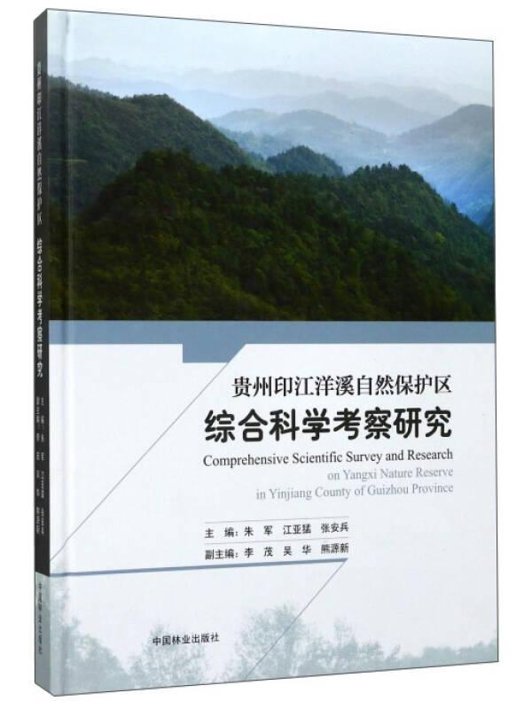 贵州印江洋溪自然保护区综合科学考察研究