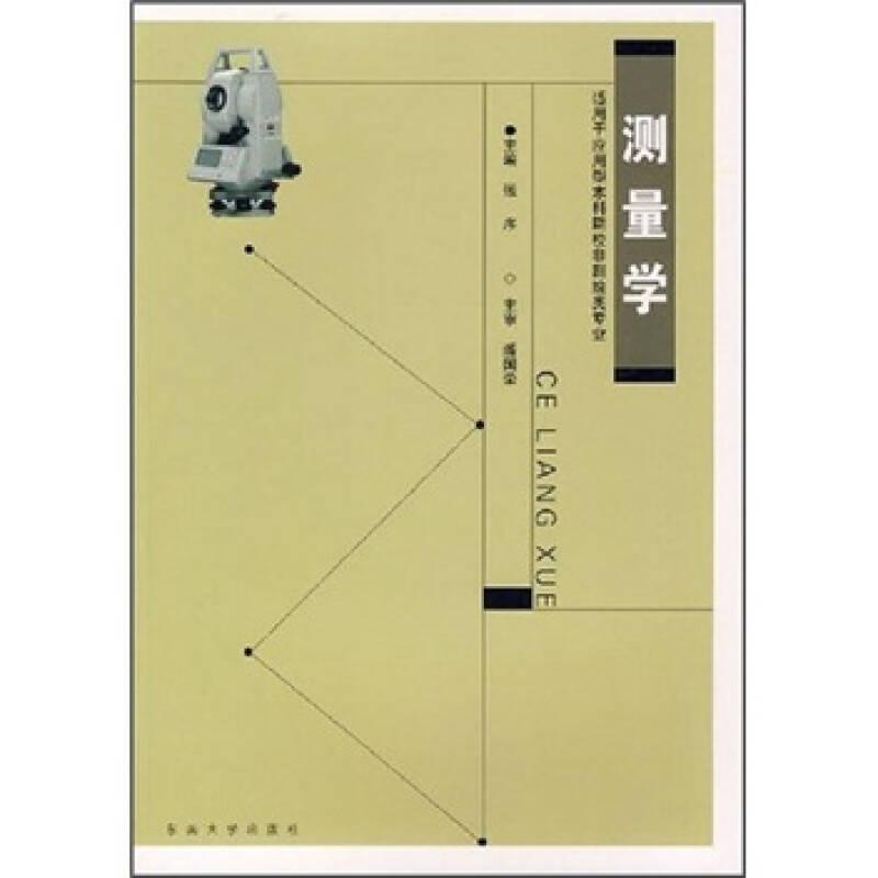 测量学(适用于应用型本科院校非测绘类专业)