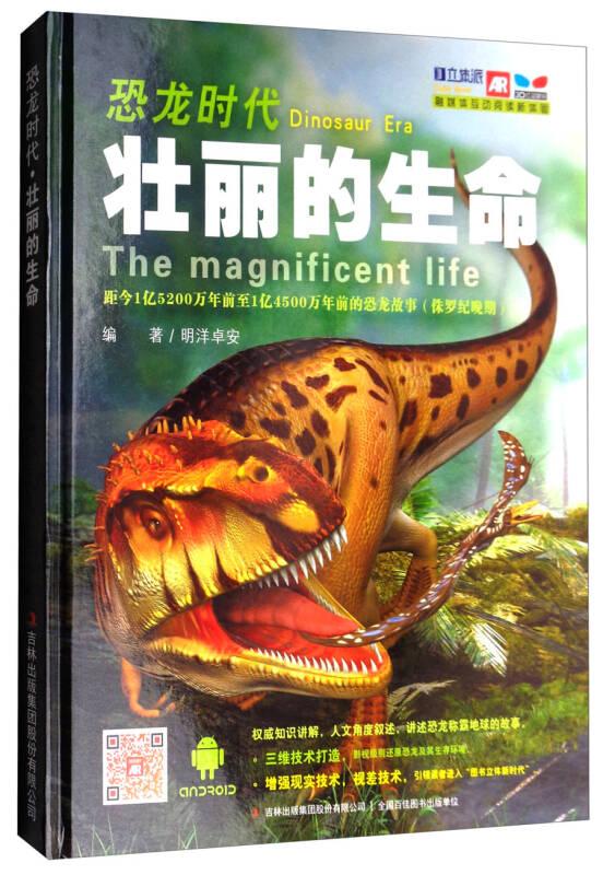 立体派融媒体互动阅读新体验·恐龙时代:壮丽的生命