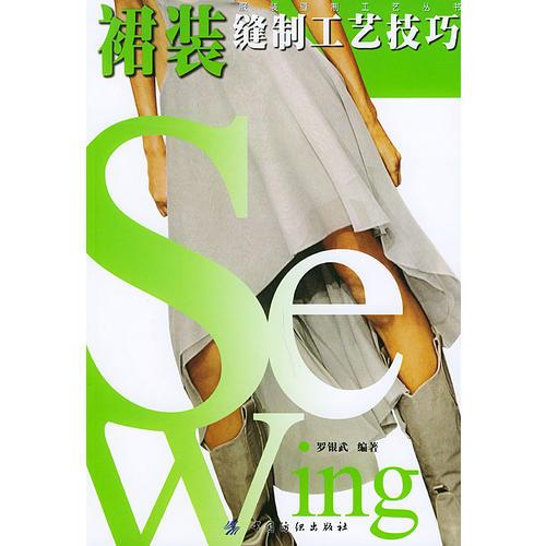 裙装缝制工艺技巧——服装缝制工艺丛书