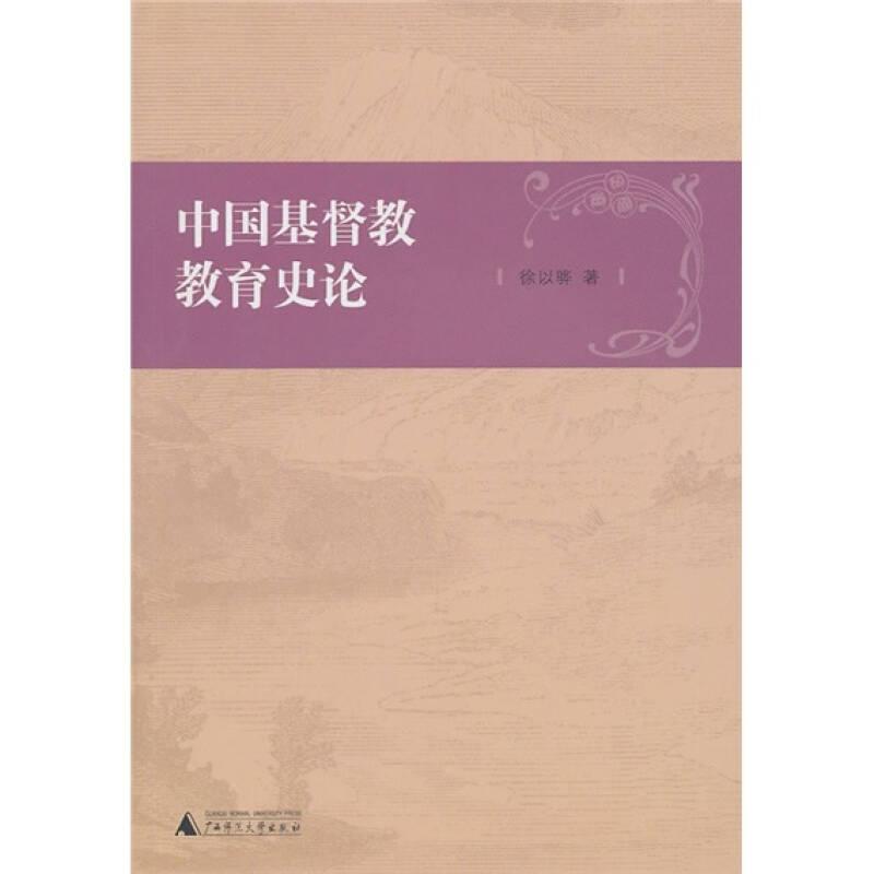 中国基督教教育史论
