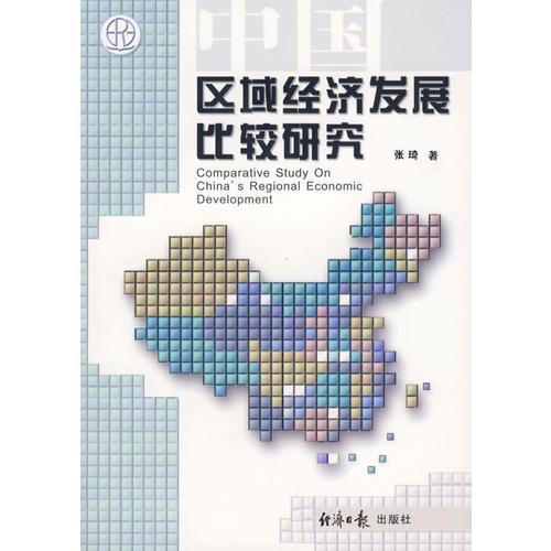 中国区域经济发发展比较研究