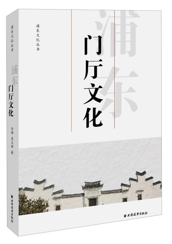 浦东门厅文化