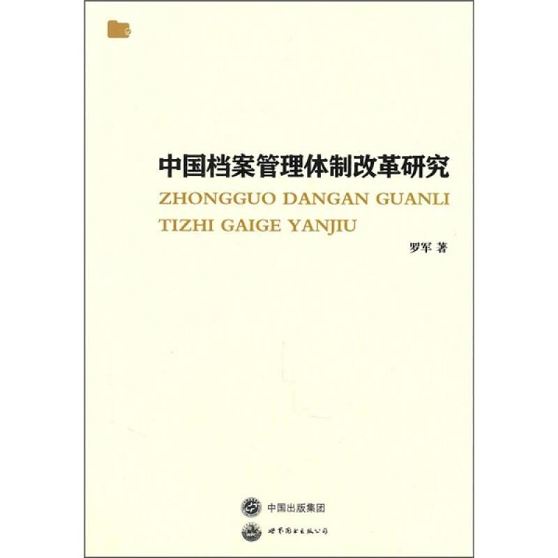 中国档案管理体制改革研究